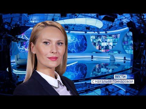 Вести Сочи 16.09.2020 14:30