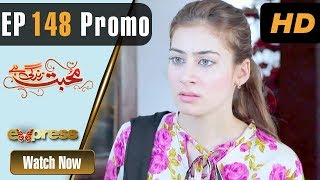 Pakistani Drama | Mohabbat Zindagi Hai - Episode 148 Promo | Express Entertainment Dramas | Madiha