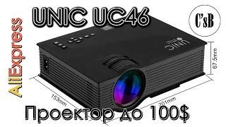 UNIC UC46 супер проектор за 70$ с AliExpress (+примеры качества проекции)(, 2016-06-05T21:56:13.000Z)