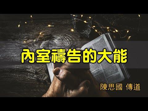 2021/08/29高雄基督之家主日信息-內室禱告的大能