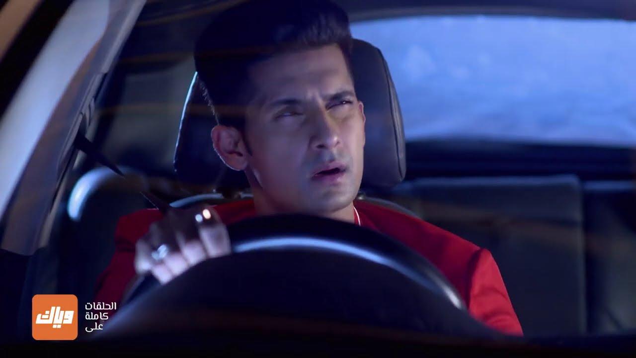 سيدهارت يفقد تركيزه أثناء القيادة - مسلسل الصهر 3 - الحلقة 23 | وياك