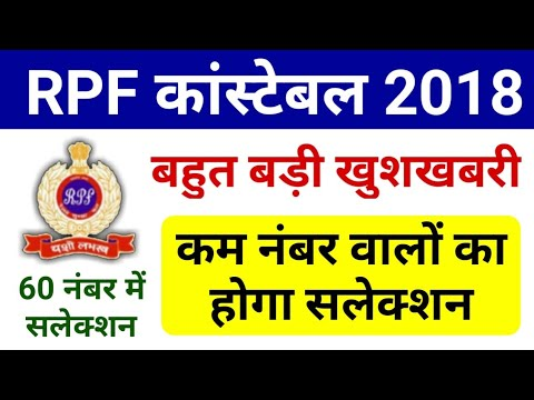 बड़ी खबर! 60 नंबर में सलेक्शन ॥ RPF Cutoff 2019 ॥ RPF Constable Cutoff 2019