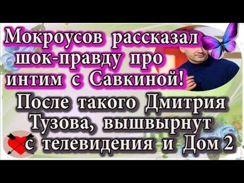 Дом 2 новости 27 февраля (эфир 4.03.20) Мокроусов рассказал об интиме с Савкиной