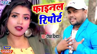 #Deepak Dildar, Antra Singh Priyanka का सबसे महंगा #Video- फाइनल रिपोर्ट I Final Report 2020 Song