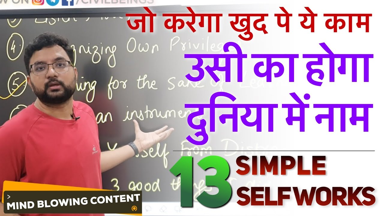 13 Simple Self Works Which are Very Easy to Adopt & Will Make You Extremely Successful   Must Watch
