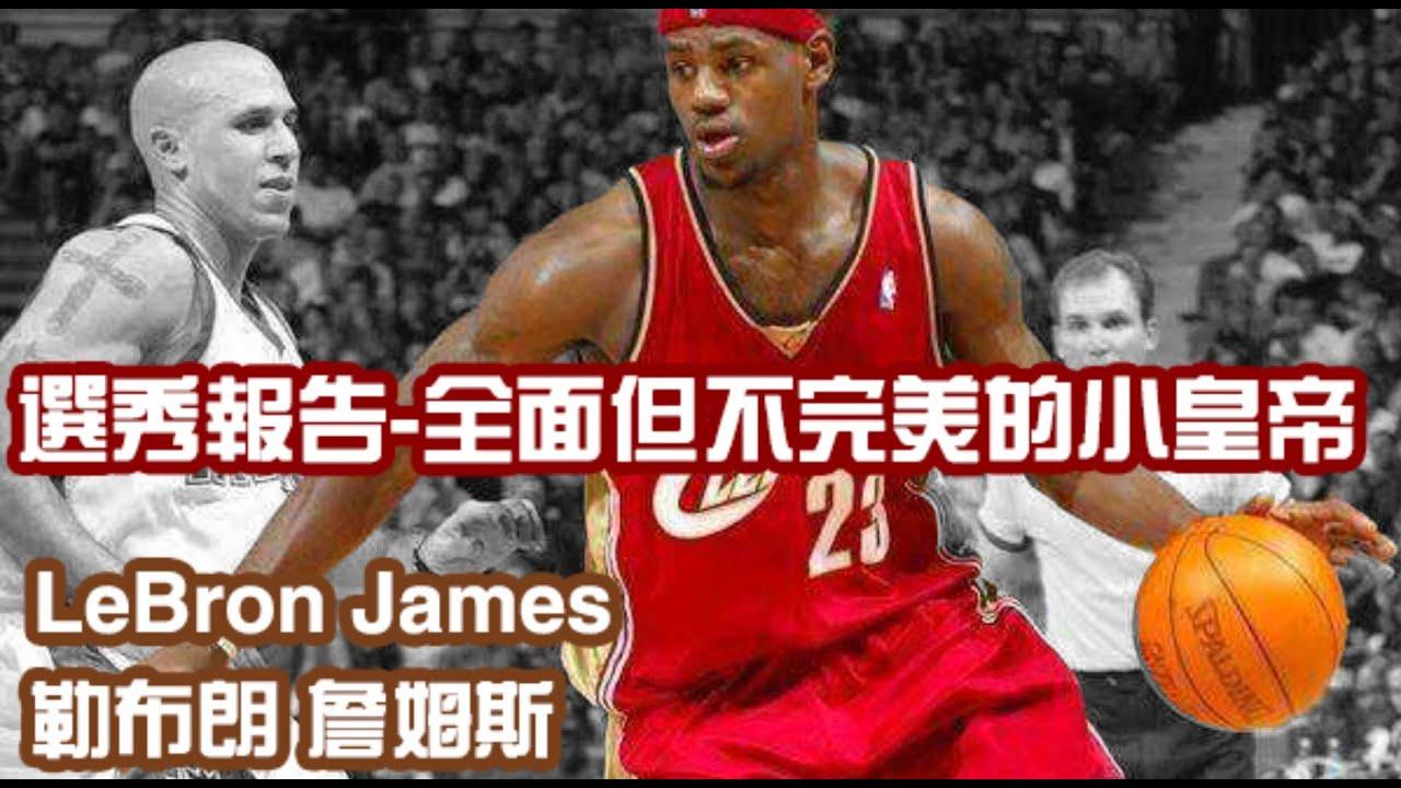球星選秀報告 | scouting report | Cleveland Cavaliers高中畢業已是選秀狀元,全面但不完美的小皇帝,幼詹 | LeBron James