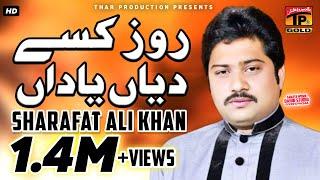 vuclip Roz Kesy Diya Yaadan, Sharafat Ali Khan