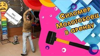 Силомер Молотобоец в аренду