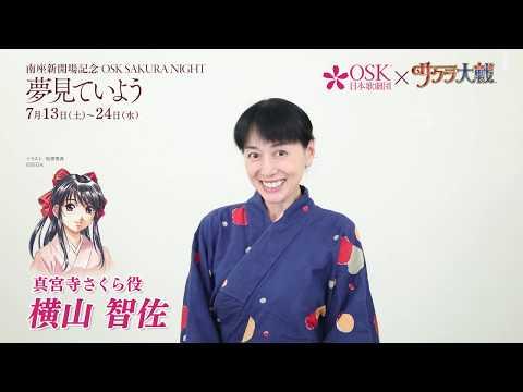 「OSK SAKURA NIGHT」横山智佐 コメント動画🌸
