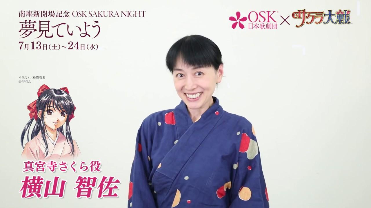 OSK SAKURA NIGHT」横山智佐 コメント動画🌸 - YouTube