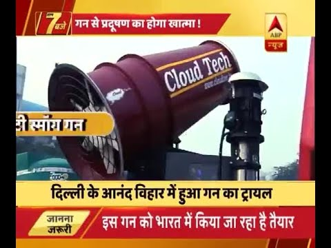 Now anti-smog gun to control pollution in Delhi