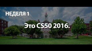 #1 CS50 на русском 2016 Основы программирования Неделя 1 - Язык С
