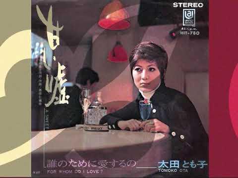 おおた・ともこ| Ota Tomoko » 😿💔🍷 « 甘い嘘 | A Sweet Lie (1970)