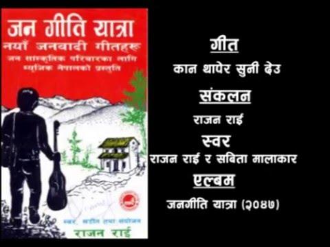 "कान थापेर सुनी देउ, All Time Favorite Classic Original Song ""Kan Thapera Suni Deu""  by Rajan Rai"