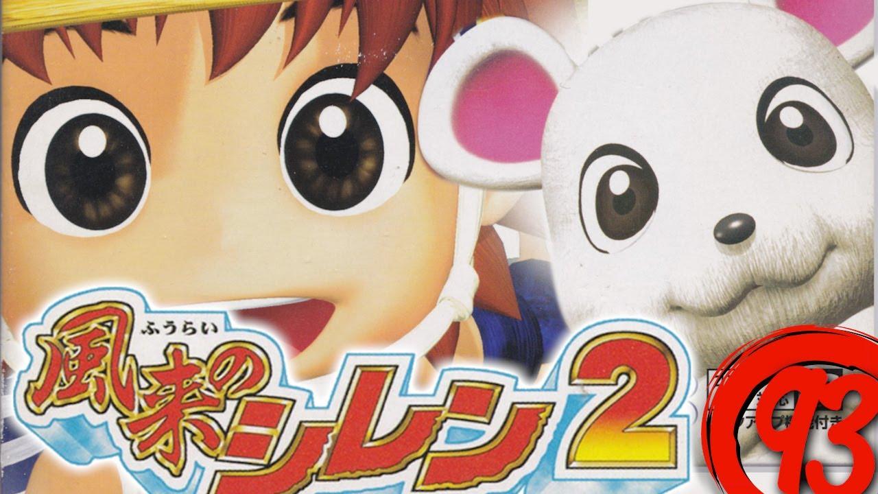 【風来のシレン2】新たなる冒険の始まり【実況初プレイ】93