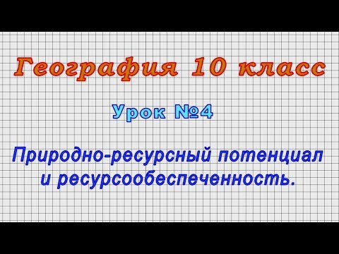 География 10 класс (Урок№4 - Природно-ресурсный потенциал и ресурсообеспеченность.)