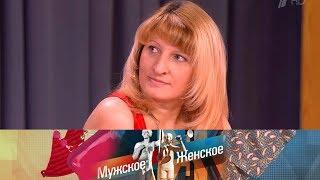 Мужское / Женское - 11 лет беременна. Часть 3. Выпуск от07.09.2017