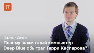 Компьютерные алгоритмы игры в шахматы Дмитрий Дагаев