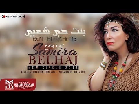 Samira belhaj - bent hay chaabi (official audio) سميرة بالحاج بنت حي شعبي new single 2015