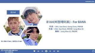 【認聲韓繁中字】B1A4(비원에이포) - 더 뜨겁게 사랑할 여름에 만나요 (For BANA)