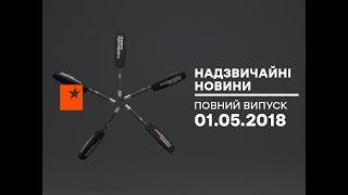 Чрезвычайные новости (ICTV) - 01.05.2018
