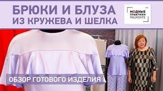 Обзор комплекта из кружева и шелка, состоящего из брюк и интересной блузы с воланом.