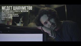 Мечтатели   Выпуск №2 (Медет Шаяхметов - Я занимаюсь кино, потому что у меня есть вопросы!)
