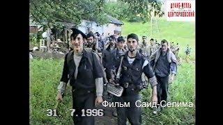 Имам Алимсултанов -  Зезагаш.. Шаро-Аргун-Грозный. 31 июль 1996 год.Фильм Саид-Селима