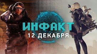 Геймплей Beyond Good & Evil 2, токсичность в Siege, Black Ops 4: Absolute Zero, NieR: Automata GOTY…