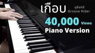 เกือบ - บุรินทร์ Groove Rider [Piano] @Arm