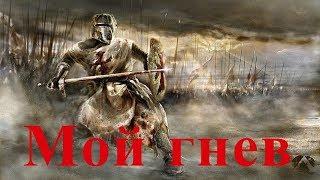 Гнев, раздражительность и  прошлая жизнь  крестоносца /Лечебный сеанс