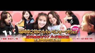 第86夜 百田夏菜子リアルお誕生会×加藤いづみGに転調祭(音声のみ)