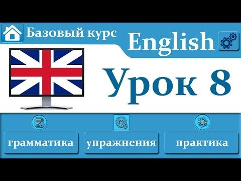 Английский язык . Урок 8 | Степени сравнение .Учим степени сравнения на английском языке