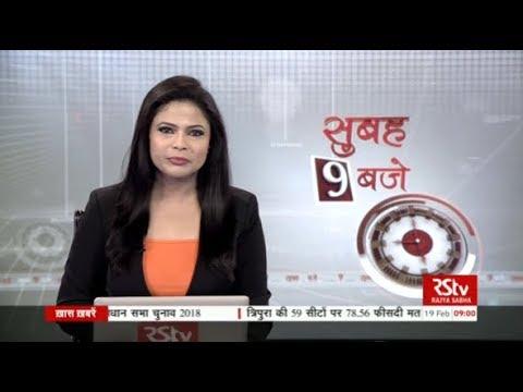 Hindi News Bulletin | हिंदी समाचार बुलेटिन – Feb 19, 2018 (9 am)