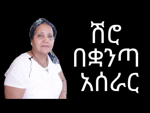 Ethiopian Food – How to Make Shiro be Kuwanta – የሽሮ በቋንጣ አሰራር