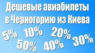 Дешевые авиабилеты в Черногорию из Киева - стоимость перелета(, 2015-02-13T11:18:34.000Z)