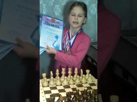 Шахматистка