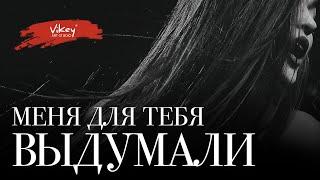 Стихи «Меня для тебя выдумали» А.Егоян, читает В.Корженевский (Vikey), 0+