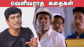 Secret behind Vadivel's evergreen Comedies  - Comedian Chams Opens up