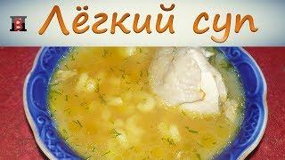 суп без картошки с курицей