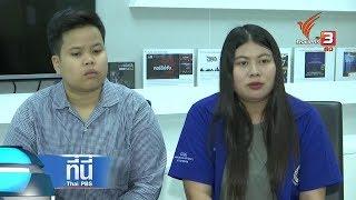 ที่นี่ Thai PBS : เยาวชนเปิดโปงกลโกงเงินคนไร้ที่พึ่ง (20 มี.ค. 61)