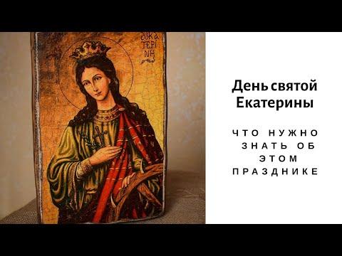 День святой Екатерины: что обязательно нужно знать о празднике