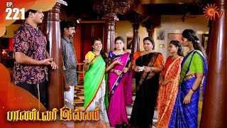 Pandavar Illam - Episode 221 | 7 August 2020 | Sun TV Serial | Tamil Serial