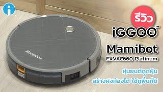 รีวิว Mamibot EXVAC660 Platinum หุ่นยนต์ดูดฝุ่น สร้างผังได้ ดูดถูได้ในเครื่องเดียว