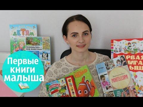 Первые КНИГИ малыша // Книжные новинки от МИФ