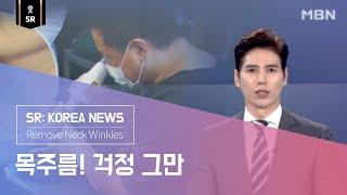 mbn news 스타로미안 성형외과 세계 손 꼽히는 목…