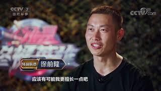 《谁是终极英雄》 20190803| CCTV军事