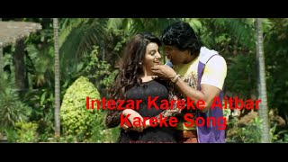 Phir Daulat Ki Jung - Intezar Kareke Aitbar Kareke│Bhojpuri Movie Romantic Song