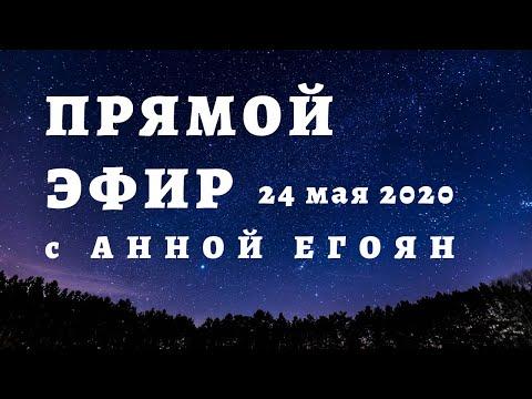 #ПРЯМОЙ ЭФИР с Анной Егоян (24 мая 2020 года).