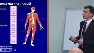 Смотреть видео Реконструкция при хирургическом лечении опухолей костей. Сушенцов Е.А. (Москва) онлайн